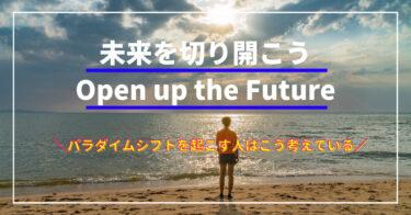 自分の力で未来を切り開く力とは?時代を生き抜く力が身に付けよう!