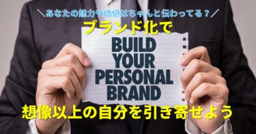 個人起業家が集客するにはブランド化が必要な理由